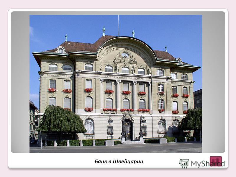 Банк в Швейцарии