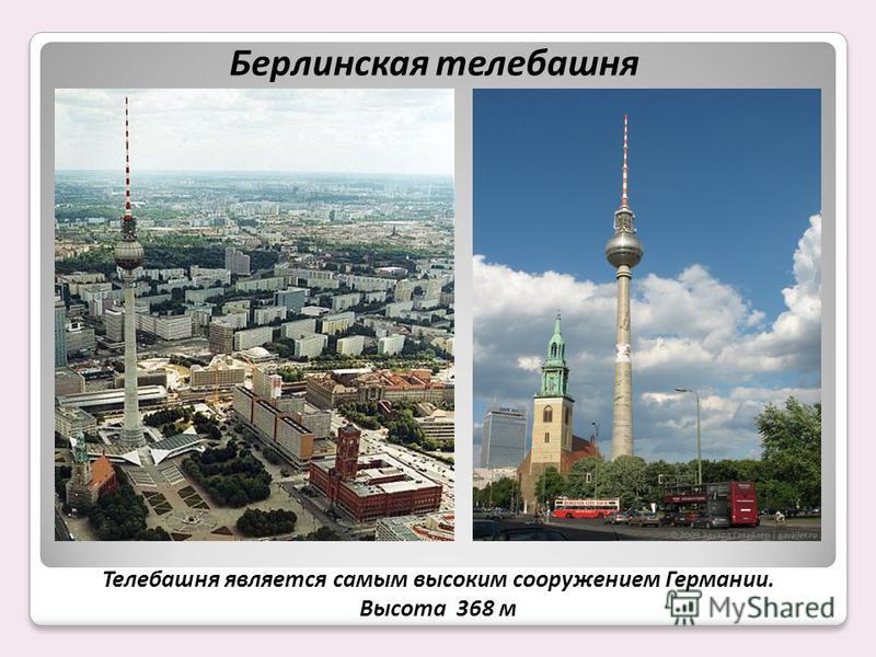 Берлинская телебашня Телебашня является самым высоким сооружением Германии. Высота 368 м