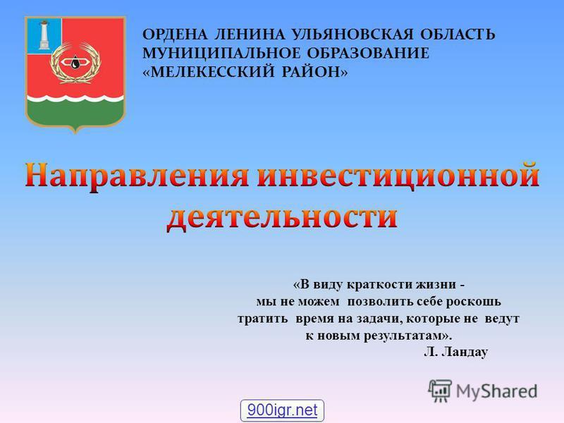 ОРДЕНА ЛЕНИНА УЛЬЯНОВСКАЯ ОБЛАСТЬ МУНИЦИПАЛЬНОЕ ОБРАЗОВАНИЕ «МЕЛЕКЕССКИЙ РАЙОН» 900igr.net