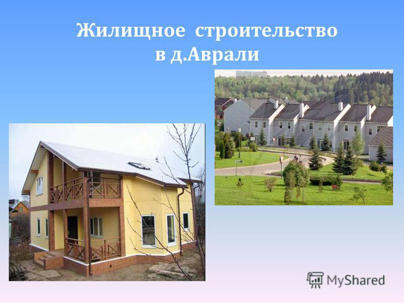 Жилищное строительство в д. Аврали