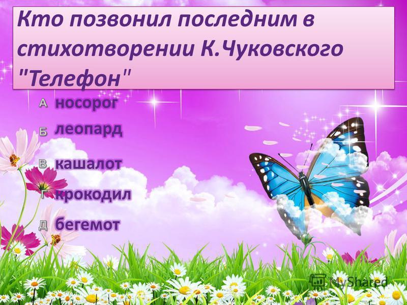 Кто позвонил последним в стихотворении К.Чуковского Телефон