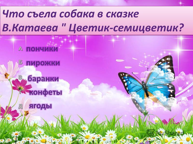 Что съела собака в сказке В.Катаева  Цветик-семицветик?