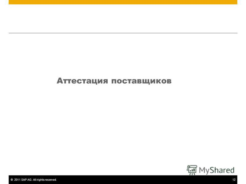 ©2011 SAP AG. All rights reserved.12 Аттестация поставщиков