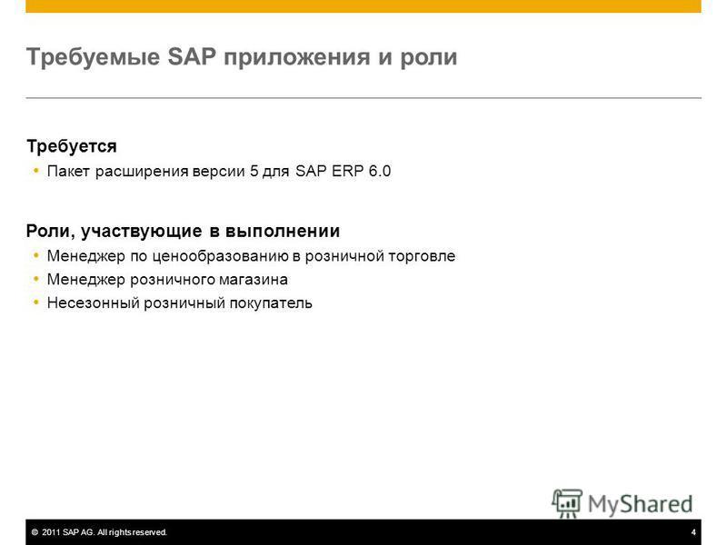 ©2011 SAP AG. All rights reserved.4 Требуется Пакет расширения версии 5 для SAP ERP 6.0 Роли, участвующие в выполнении Менеджер по ценообразованию в розничной торговле Менеджер розничного магазина Несезонный розничный покупатель Требуемые SAP приложе