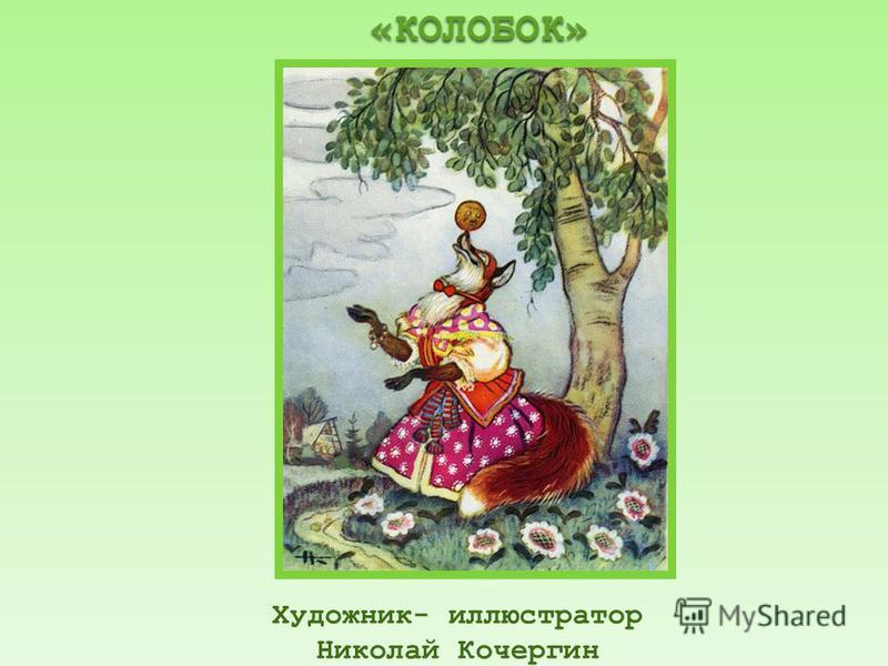 Художник- иллюстратор Николай Кочергин«КОЛОБОК»