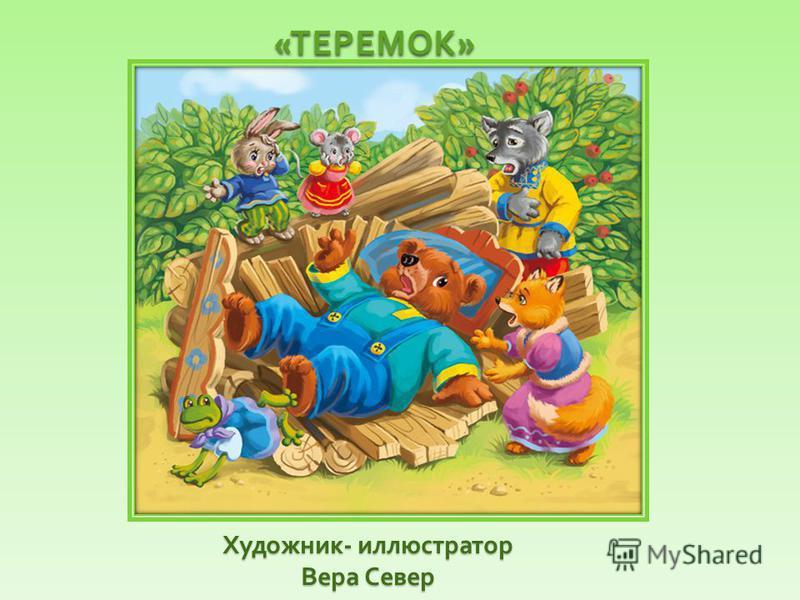 Художник - иллюстратор Вера Север « ТЕРЕМОК »