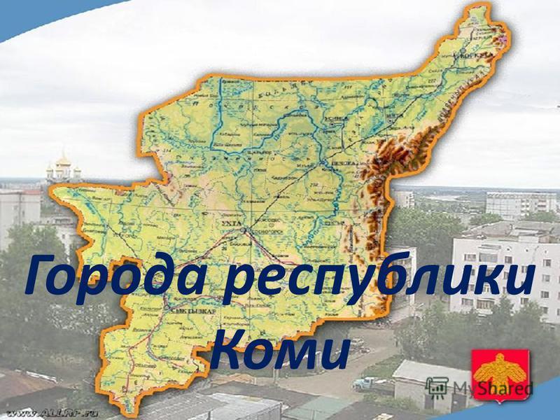 Города республики Коми