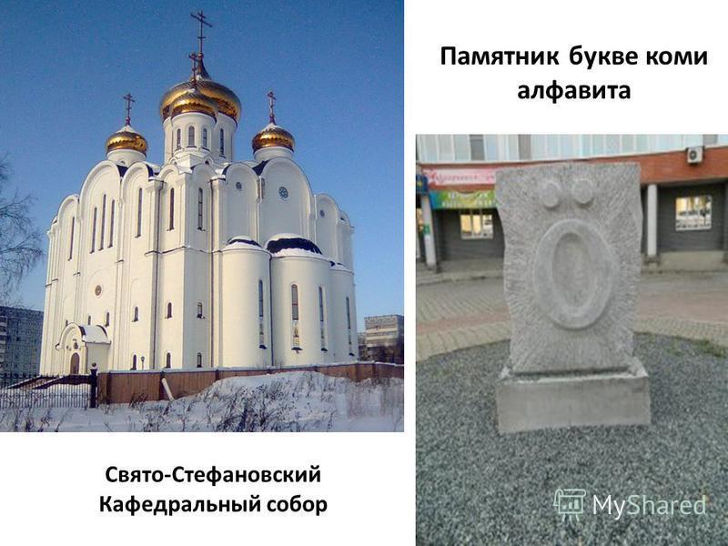 Свято-Стефановский Кафедральный собор Памятник букве коми алфавита