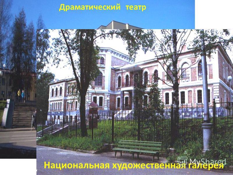 Драматический театр Национальная художественная галерея