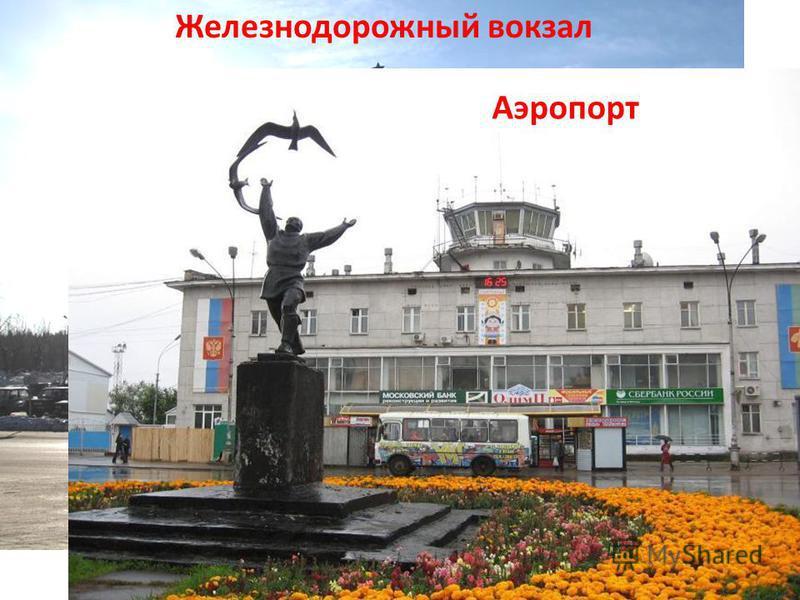Аэропорт Железнодорожный вокзал