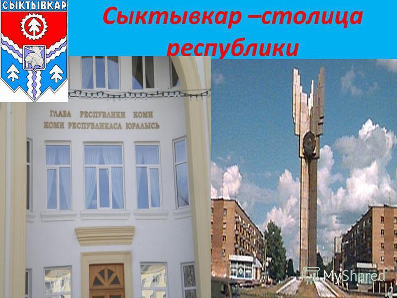 Сыктывкар –столица республики