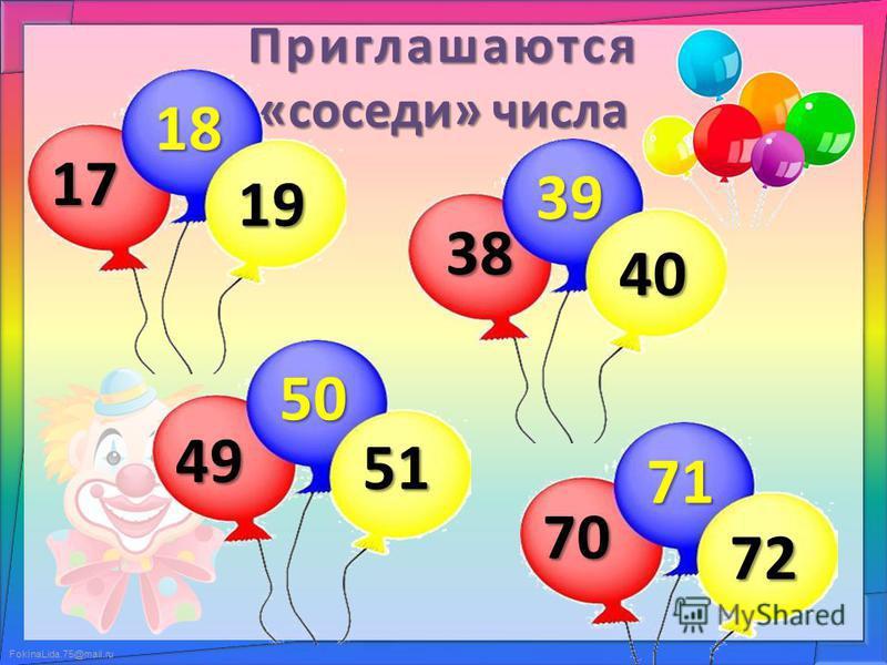 FokinaLida.75@mail.ru Приглашаются «соседи» числа 18 17 19 39 38 40 50 49 51 71 70 72