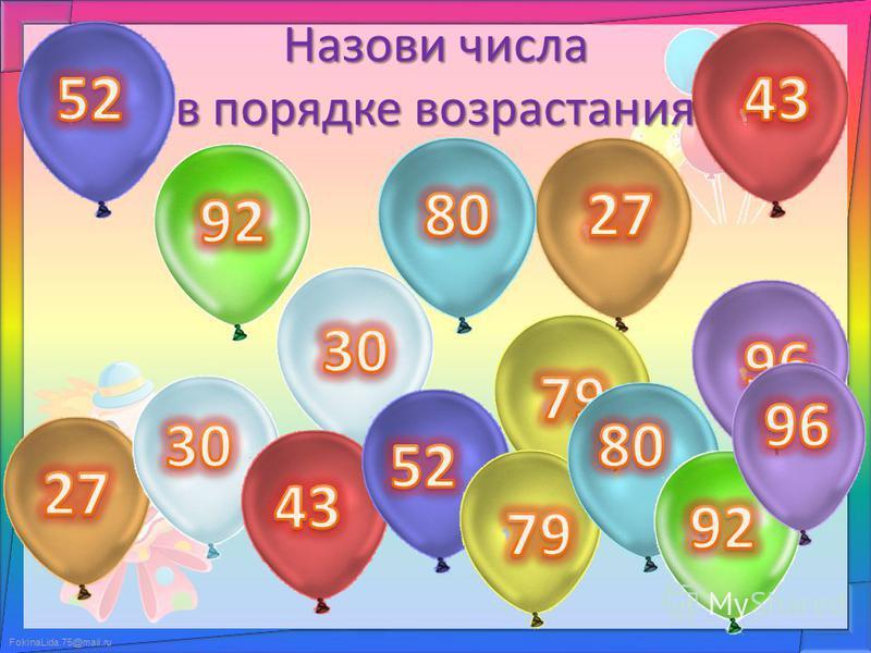 FokinaLida.75@mail.ru Назови числа в порядке возрастания