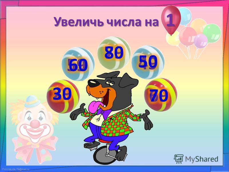FokinaLida.75@mail.ru Увеличь числа на 1