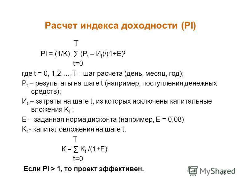 35 Расчет индекса доходности (PI) T PI = (1/K) (P t – И t )/(1+E) t t=0 где t = 0, 1,2,…,T – шаг расчета (день, месяц, год); P t – результаты на шаге t (например, поступления денежных средств); И t – затраты на шаге t, из которых исключены капитальны