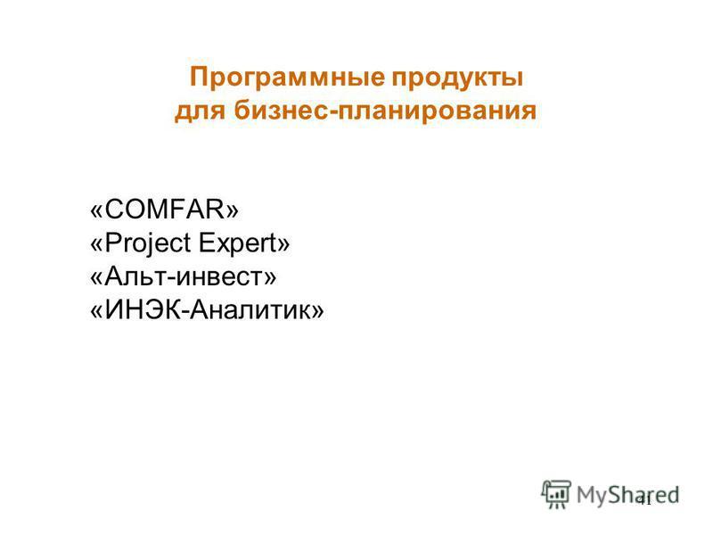 41 Программные продукты для бизнес-планирования «COMFAR» «Project Expert» «Альт-инвест» «ИНЭК-Аналитик»