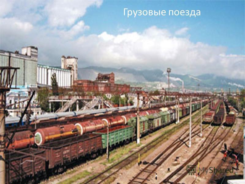 Перевозка грузов на ЖД Грузовые поезда