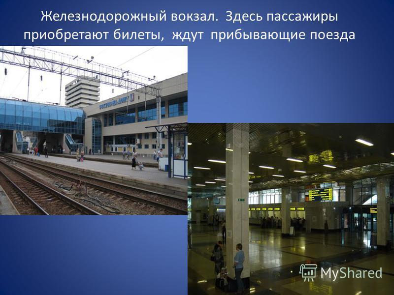 Железнодорожный вокзал. Здесь пассажиры приобретают билеты, ждут прибывающие поезда