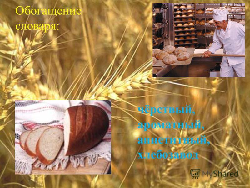 Обогащение словаря: чёрствый, ароматный, аппетитный, хлебозавод