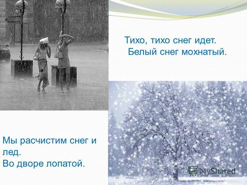 Тихо, тихо снег идет. Белый снег мохнатый. Мы расчистим снег и лед. Во дворе лопатой.