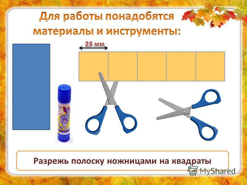 Разрежь полоску ножницами на квадраты