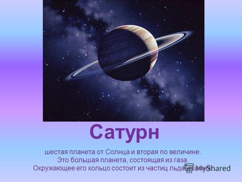 Юпитер пятая от Солнца и самая большая планета Солнечной системы. Юпитер в два раза тяжелее, чем все планеты вместе взятые. Это сгусток газа, у которого нет грунта. На Юпитере красуется огромное красное пятно, это постоянно бушующий циклон.