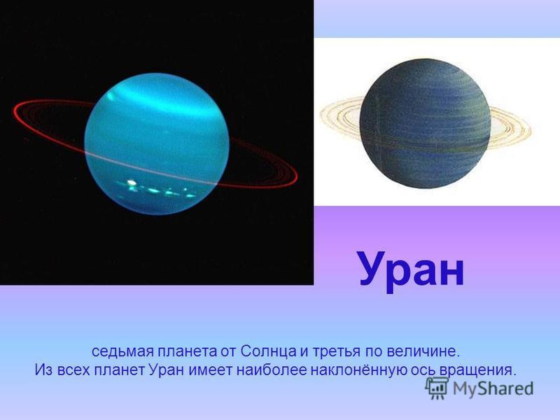 Сатурн шестая планета от Солнца и вторая по величине. Это большая планета, состоящая из газа. Окружающее его кольцо состоит из частиц льда и камня.