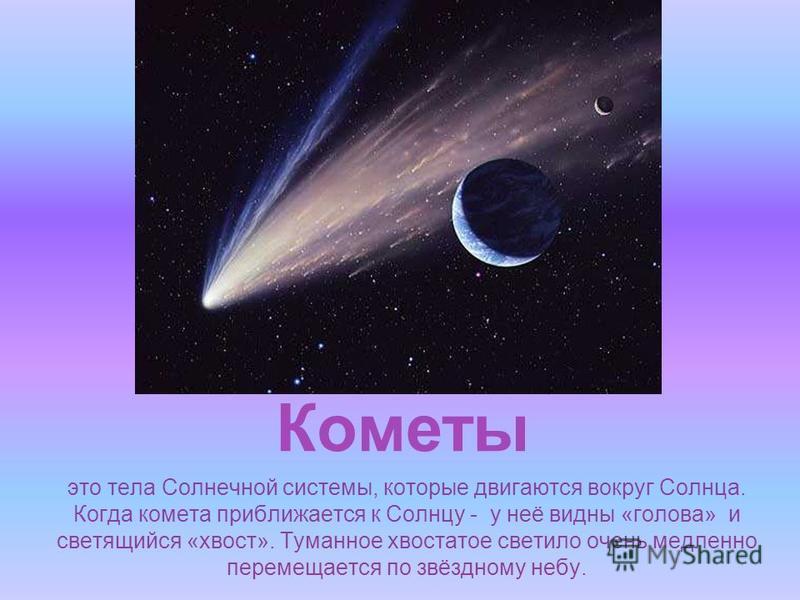 Плутон наиболее удалённая (девятая) от Солнца планета и самая маленькая. Она покрыта льдом. Там очень холодно.