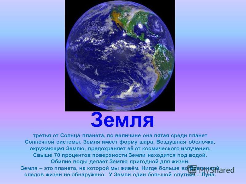 Венера вторая от Солнца и шестая по величине планета, которая всегда окутана облаками, удерживающими тепло. На её поверхности очень высокая температура. Атмосфера Венеры состоит из ядовитых газов. На планете нет ни растений, ни животных, лишь горы да