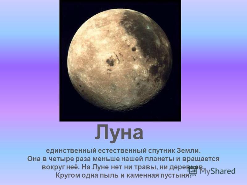 Земля третья от Солнца планета, по величине она пятая среди планет Солнечной системы. Земля имеет форму шара. Воздушная оболочка, окружающая Землю, предохраняет её от космического излучения. Свыше 70 процентов поверхности Земли находится под водой. О