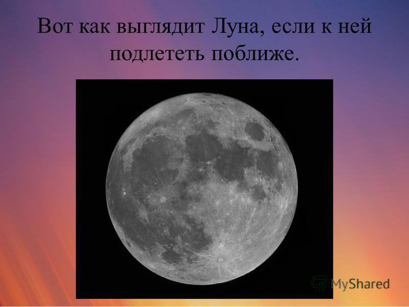 Вот как выглядит Луна, если к ней подлететь поближе.