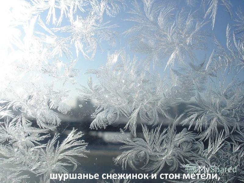 шуршанье снежинок и стон метели,