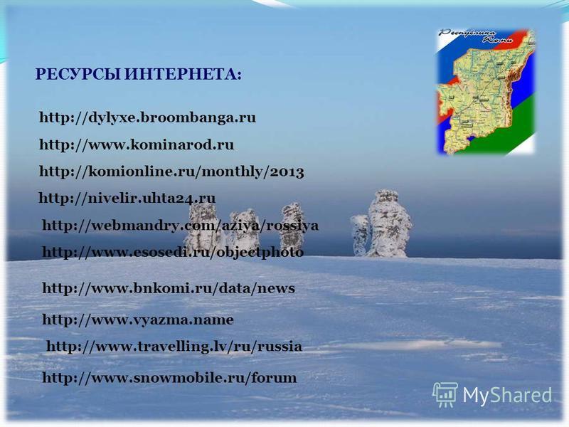 http://www.snowmobile.ru/forum http://www.travelling.lv/ru/russia http://www.vyazma.name http://www.bnkomi.ru/data/news http://www.esosedi.ru/objectphoto http://webmandry.com/aziya/rossiya http://nivelir.uhta24. ru http://komionline.ru/monthly/2013 Р