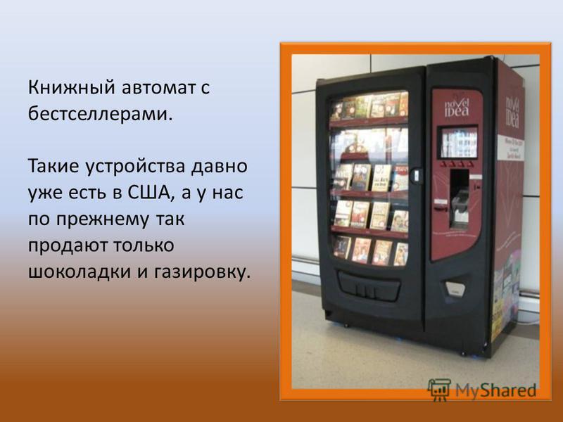 Книжный автомат с бестселлерами. Такие устройства давно уже есть в США, а у нас по прежнему так продают только шоколадки и газировку.