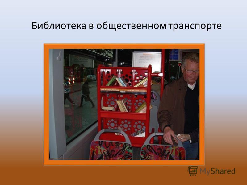 Библиотека в общественном транспорте