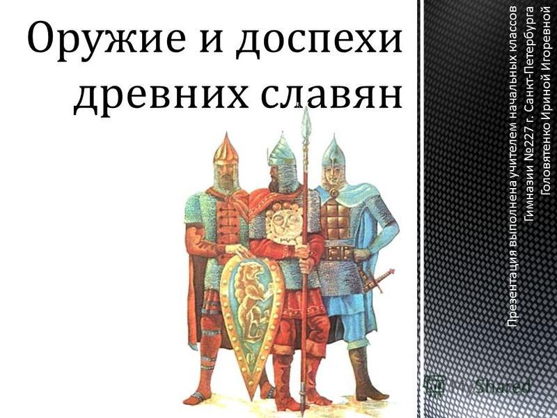 Презентация выполнена учителем начальных классов Гимназии 227 г. Санкт-Петербурга Головятенко Ириной Игоревной
