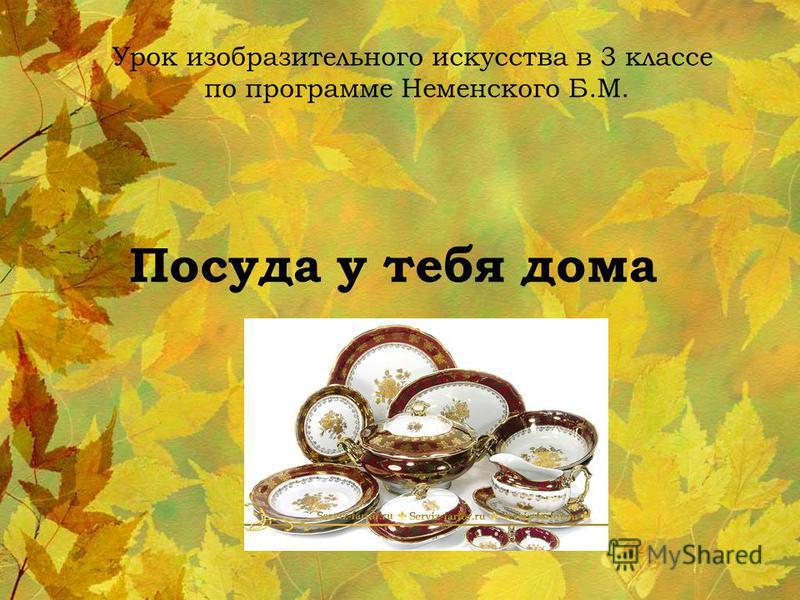 Посуда у тебя дома Урок 3 Урок изобразительного искусства в 3 классе по программе Неменского Б.М.
