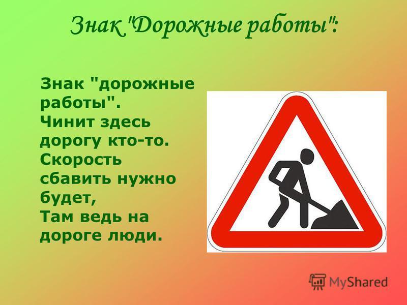 Знак Дорожные работы: Знак дорожные работы. Чинит здесь дорогу кто-то. Скорость сбавить нужно будет, Там ведь на дороге люди.