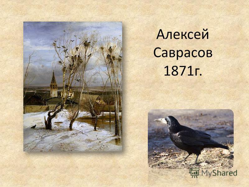 Алексей Саврасов 1871 г.