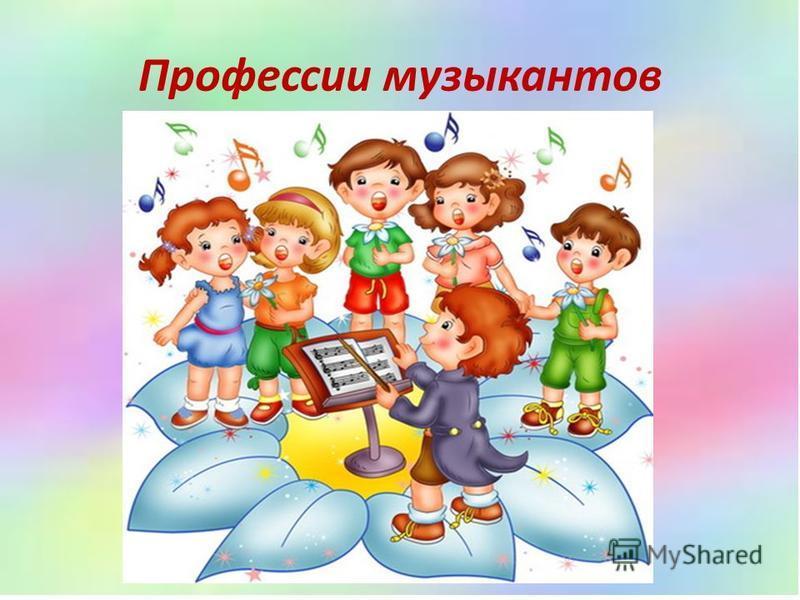 Профессии музыкантов