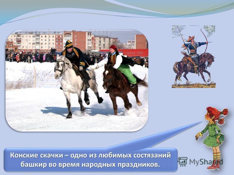 Конские скачки – одно из любимых состязаний башкир во время народных праздников.