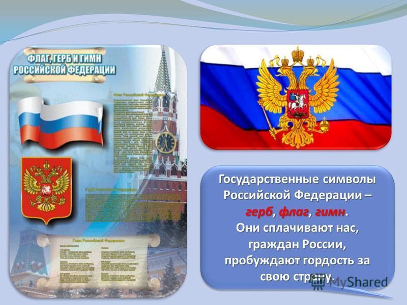Государственные символы Российской Федерации – герб, флаг, гимн. Они сплачивают нас, граждан России, пробуждают гордость за свою страну.