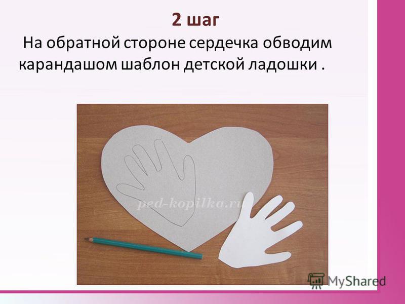 2 шаг На обратной стороне сердечка обводим карандашом шаблон детской ладошки.