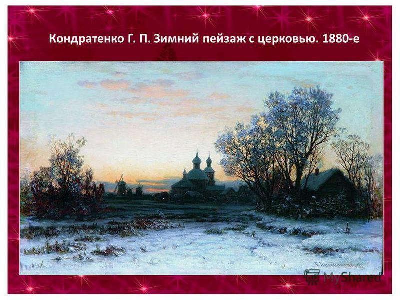 Кондратенко Г. П. Зимний пейзаж с церковью. 1880-е