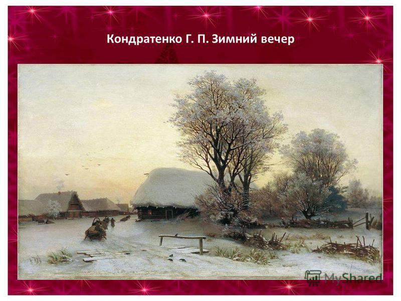 Кондратенко Г. П. Зимний вечер