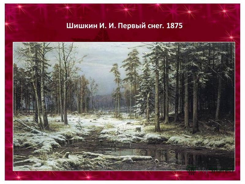 Шишкин И. И. Первый снег. 1875