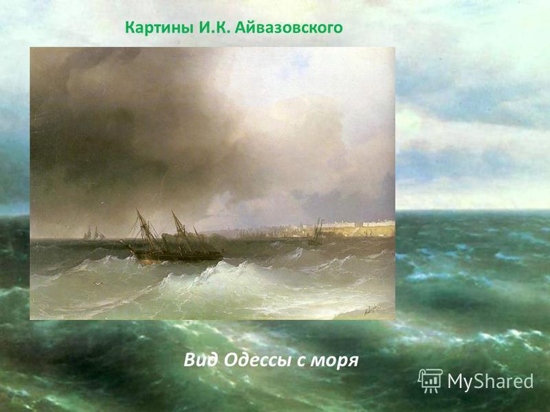 Картины И.К. Айвазовского Вид Одессы с моря
