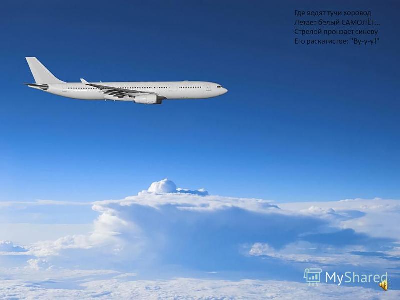 Всё, что ездит и летает Что с моторами и без, Безусловно, вызывает В нашем слухе интерес.