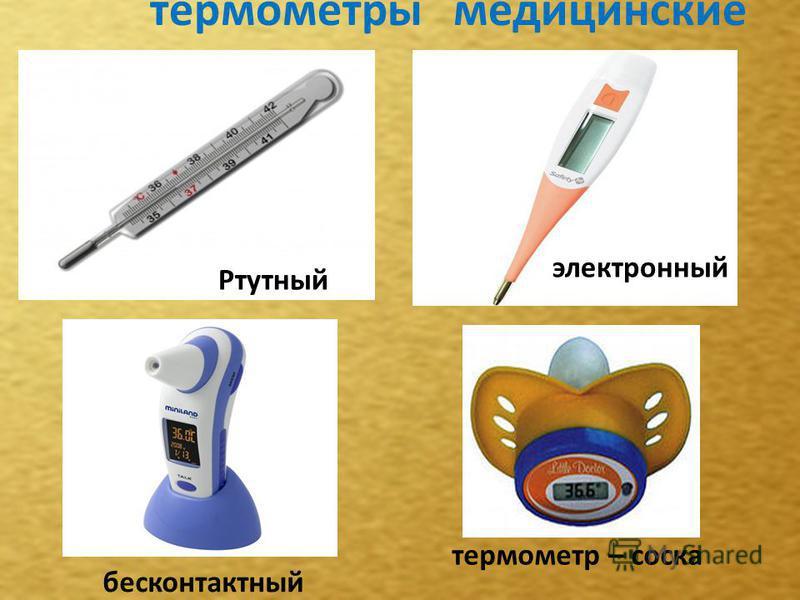 Ртутный бесконтактный термометры медицинские электронный термометр – соска