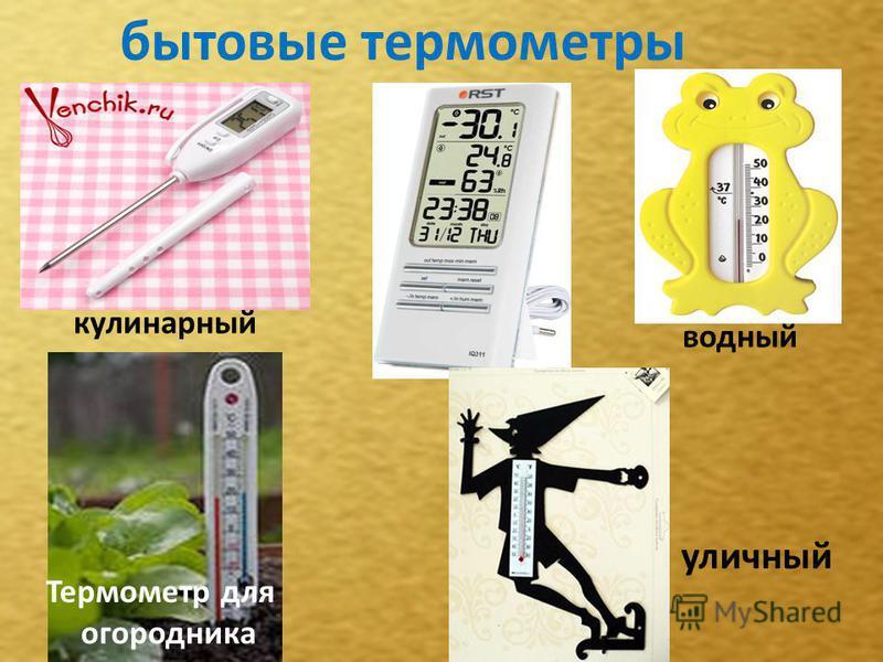 бытовые термометры кулинарный водный уличный Термометр для огородника